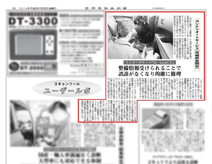 nikkan-2014-0530_c