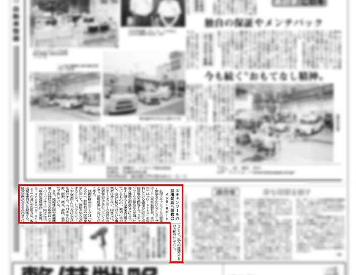 nikkan-2014-0626_c