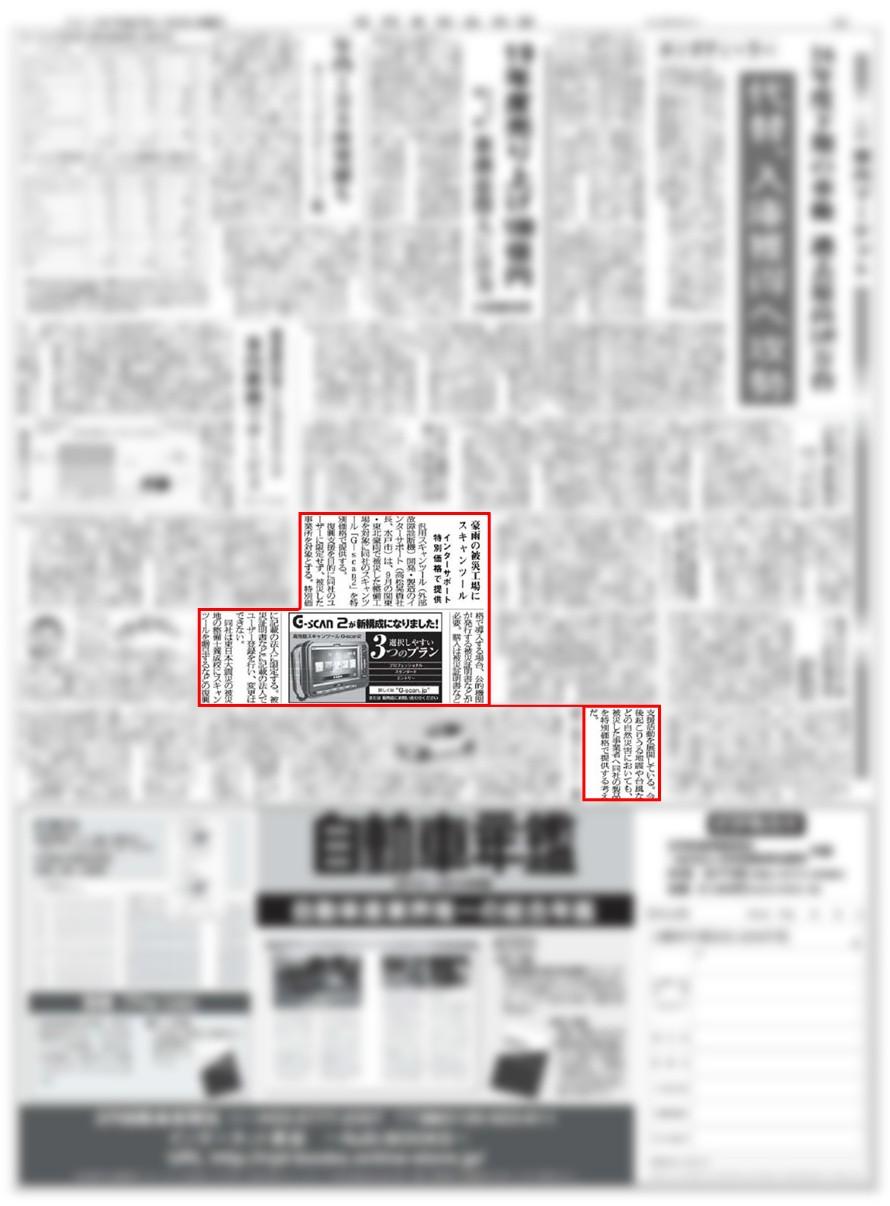 日刊自動車新聞にインターサポートの記事が掲載されました。