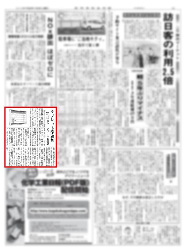 160130_日刊自動車新聞_4面-2