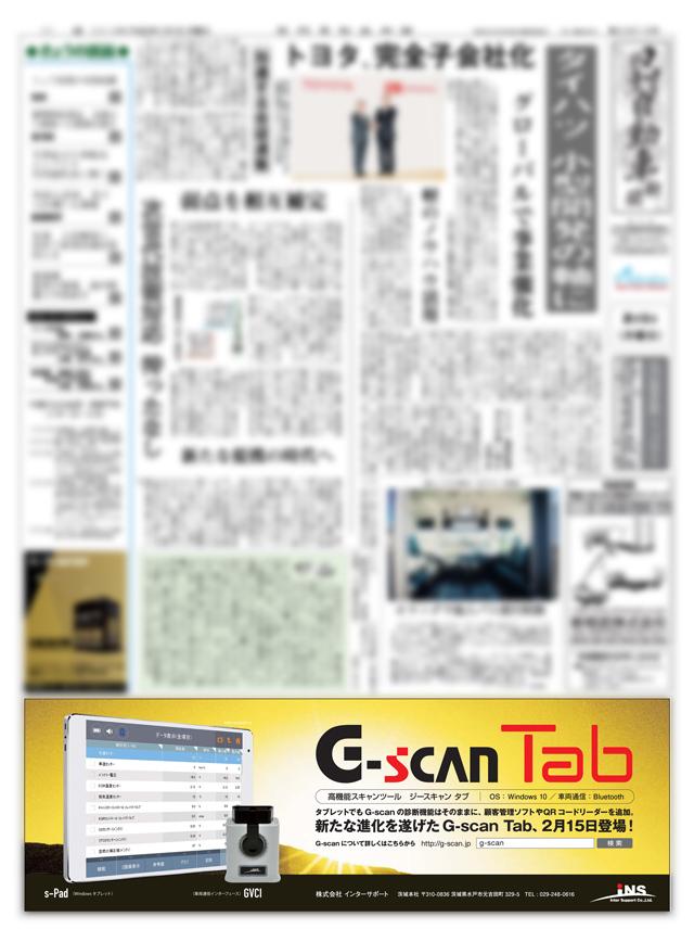 160201_日刊自動車新聞_1面4C-1
