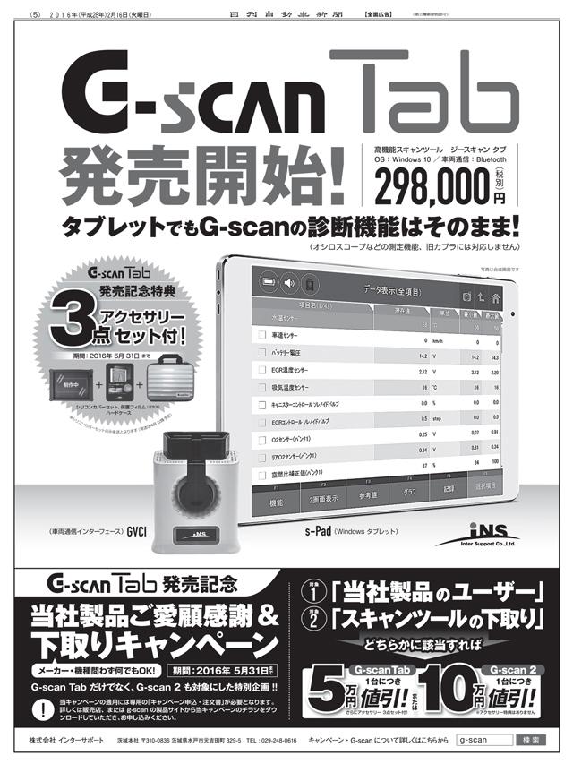 160216-日刊自動車新聞-全面