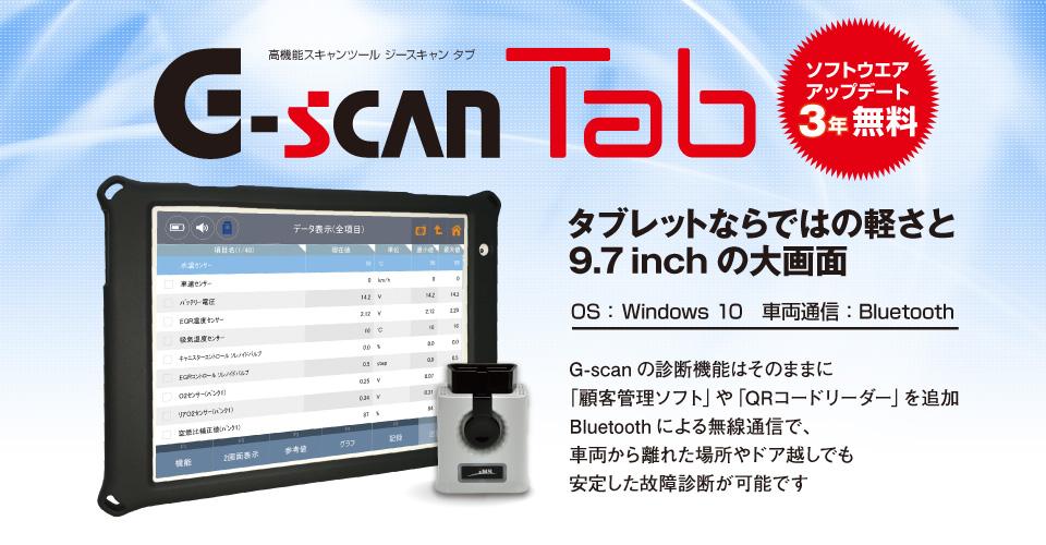 G-scan Tab タブレットならではの軽さと9.7inchの大画面