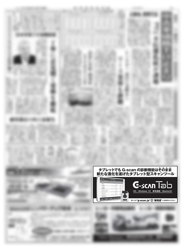 160606_日刊自動車新聞_4面-1
