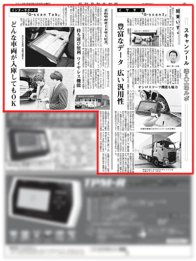 all-160628_日刊自動車新聞_スキャンツール特集-04-1