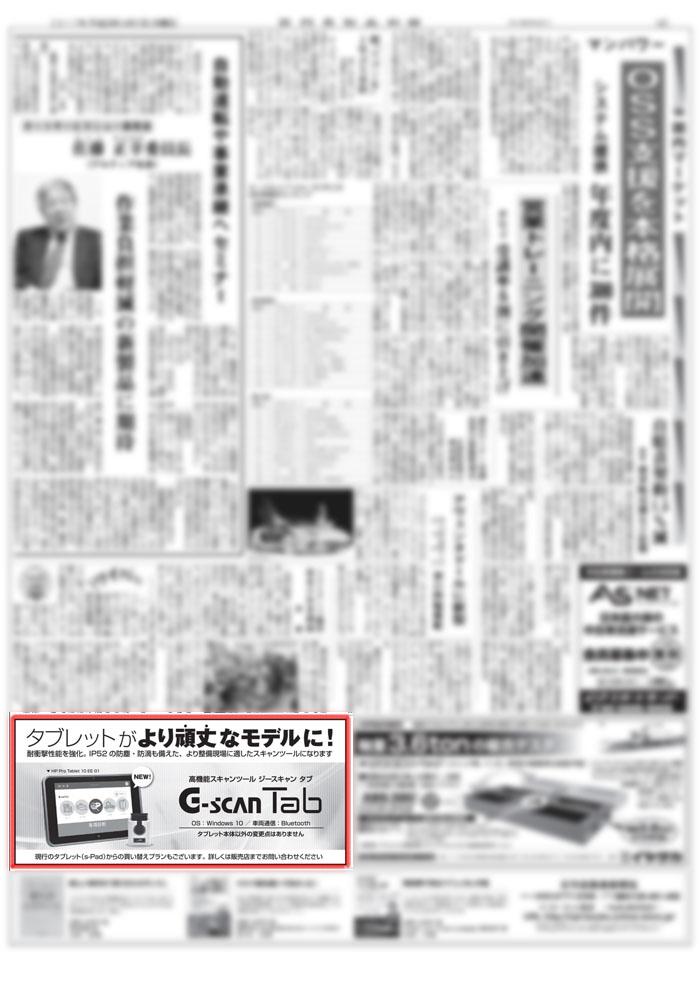 170417-日刊自動車新聞-4面