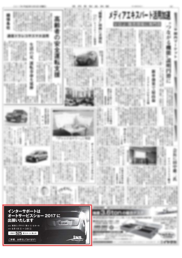 170515-日刊自動車新聞-4面