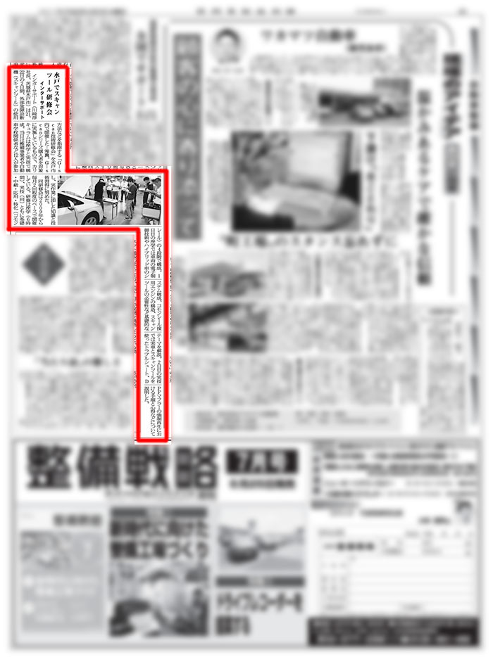 170627 日刊自動車新聞 8面
