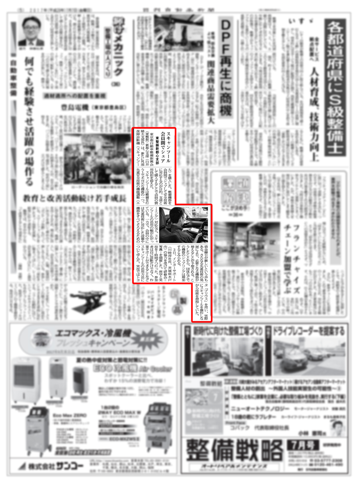 170707-日刊自動車新聞-5面