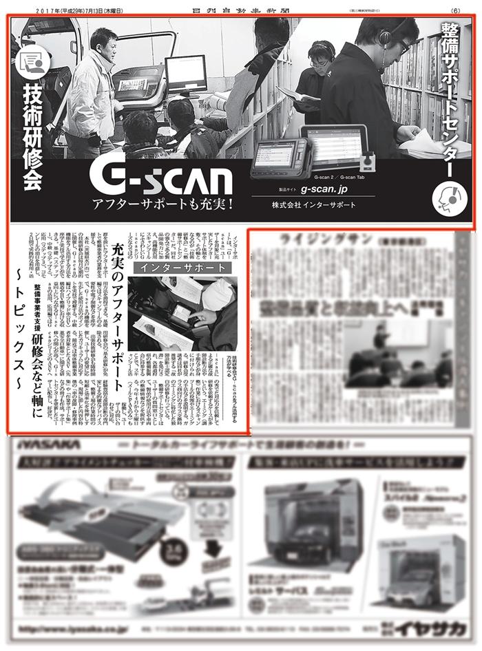 ssss170713-日刊自動車新聞-6面