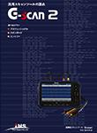 G-scan2 カタログ