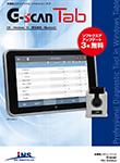 G-scan Tab カタログ