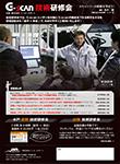 G-scan 技術研修会