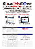 G-scan Tab 新旧比較表