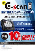 初代 G-scan 限定 買い替えキャンペーン