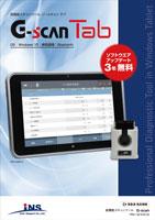 G-scan Tab カタログ(販売終了)