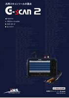 G-scan 2 カタログ(販売終了)