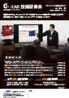 G-scan 技術研修会(現在休止中)