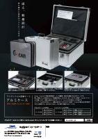 アルミ収納ケース(G-scan G-scan 2 用)
