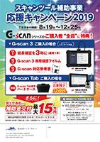 G-scan 3 カタログ