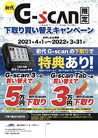 初代G-scan下取り買い替えキャンペーン
