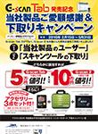 G-scan Tab 発売記念キャンペーン