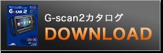 G-scan2 カタログダウンロード