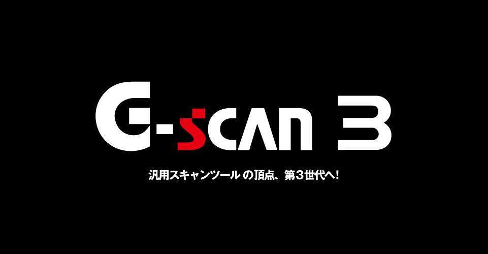 G-scan 3 logo