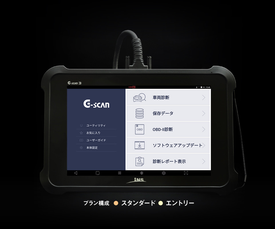 G-scan 3 本体