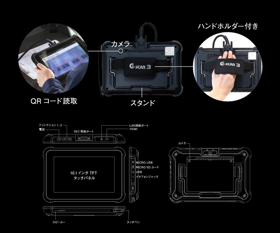 G-scan 3 本体仕様