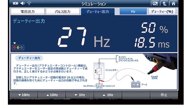 シミュレーター2