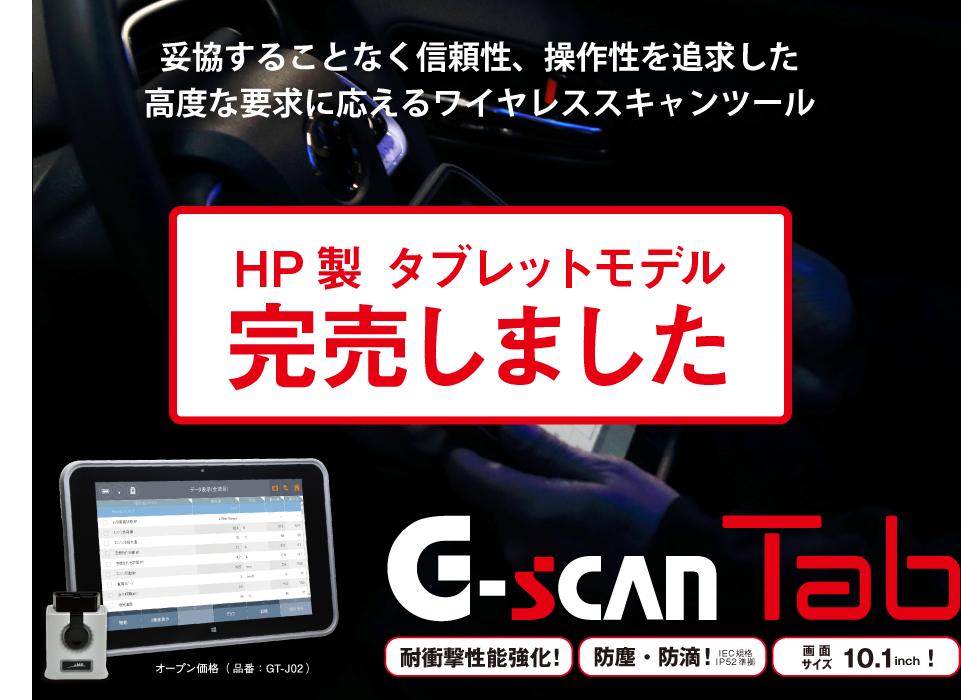 G-scan Tab ワイヤレス診断イメージ