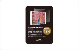 タブレット用(9.7inch)保護フィルム(ガラス)for s-Pad