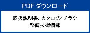 PDFダウンロード 取扱説明書、カタログ/チラシ