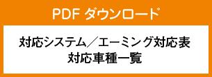 PDFダウンロード 対応システム・対応車種一覧