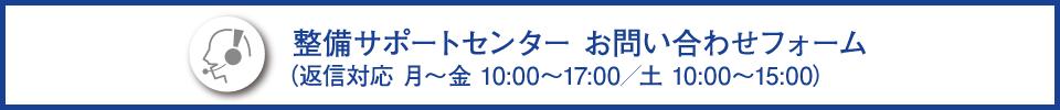 整備サポートセンター お問い合わせフォーム(返信対応 月〜金 10:00~17:00/土 10:00~15:00)