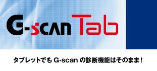 G-scan Tab について