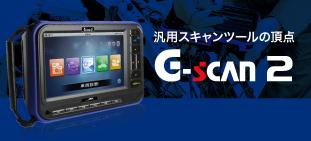 G-scan 2 について