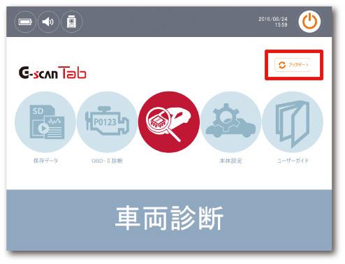 G-scan Tab用 アップデート方法